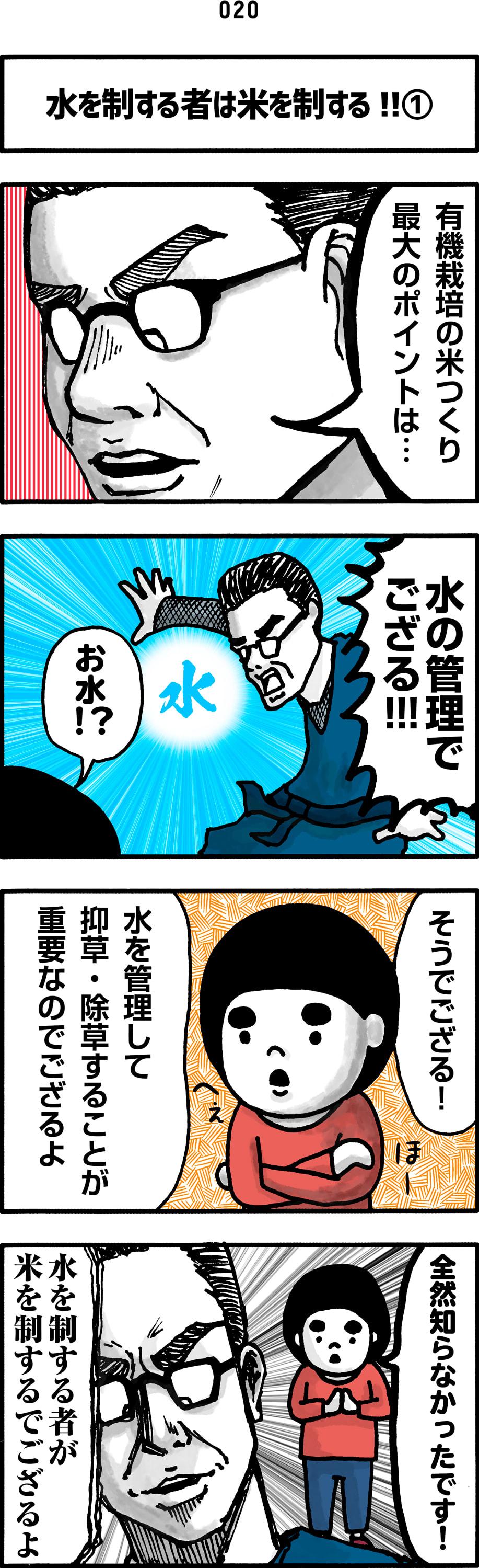 第20話 水を制する者は米を制する!!①