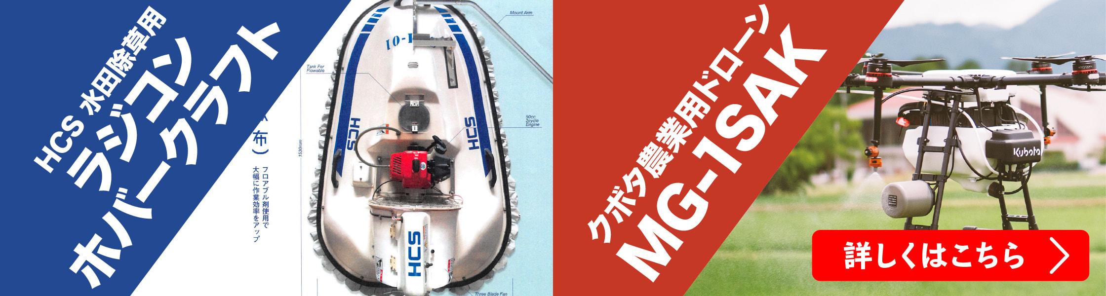 HCS水田除草用ラジコンホバークラフト&クボタ農業用ドローンMG-1SAK